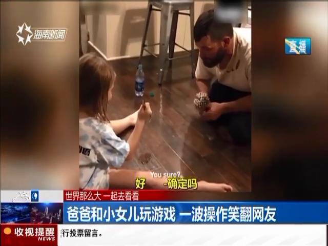 爸爸和小女儿玩游戏 一波操作笑翻网友