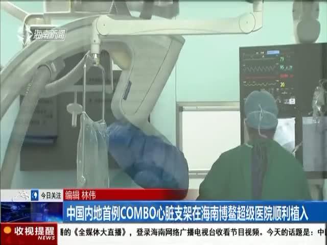 中国内地首例COMBO心脏支架在海南博鳌超级医院顺利植入