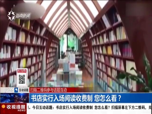 书店实行入场阅读收费制 您怎么看?
