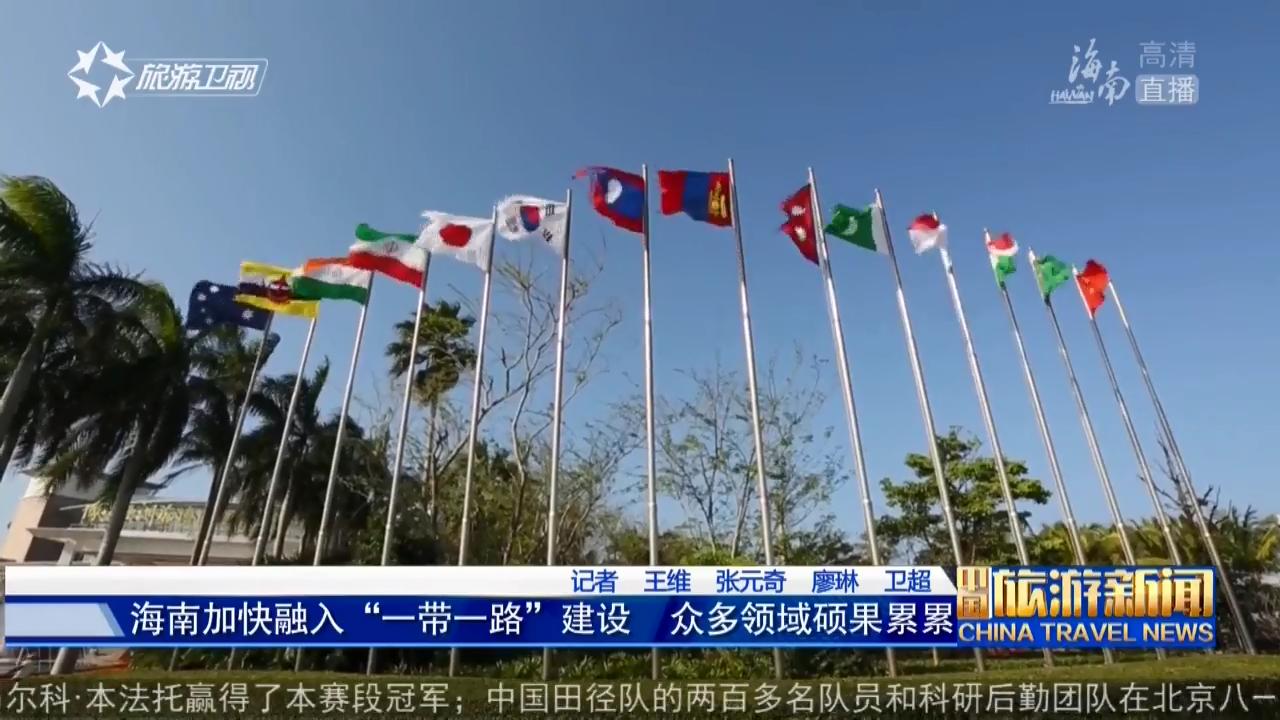 《中國旅游新聞》2018年10月30日