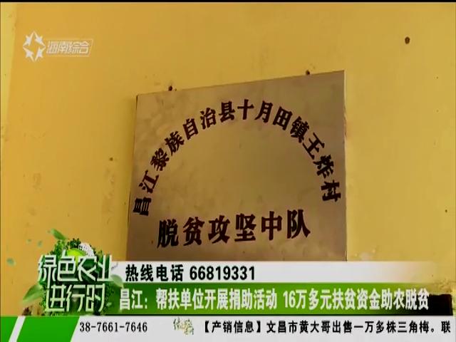 昌江:帮扶单位开展捐助活动 16万多远扶贫资金助农脱贫