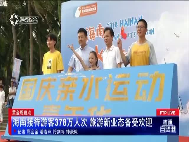 黄金周盘点:海南接待游客378万人次 旅游新业态备受欢迎