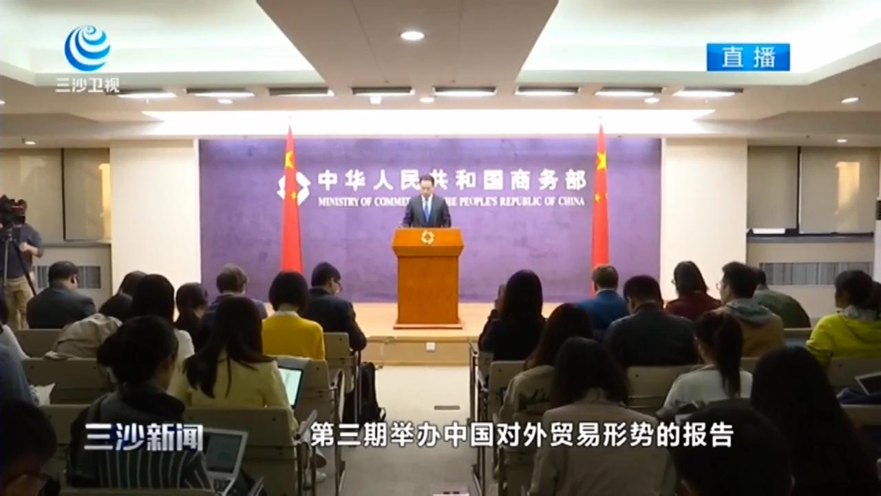 商务部:第124届广交会将于10月15日举行