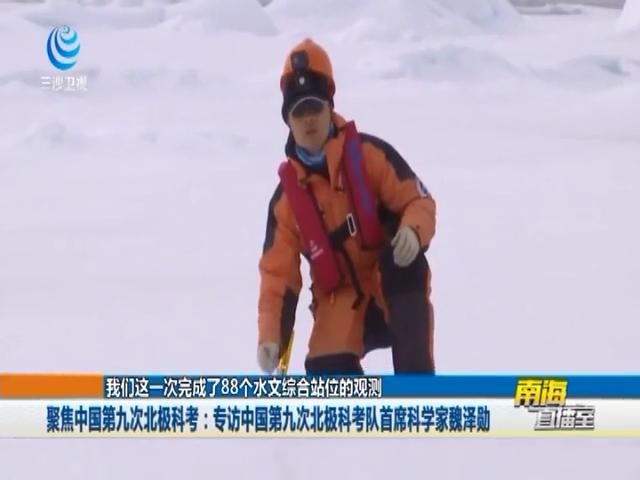 聚焦中国第九次北极科考:专访中国第九次北极科考队首席科学家魏泽勋