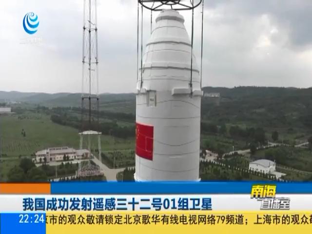 我国成功发射遥感三十二号01组卫星