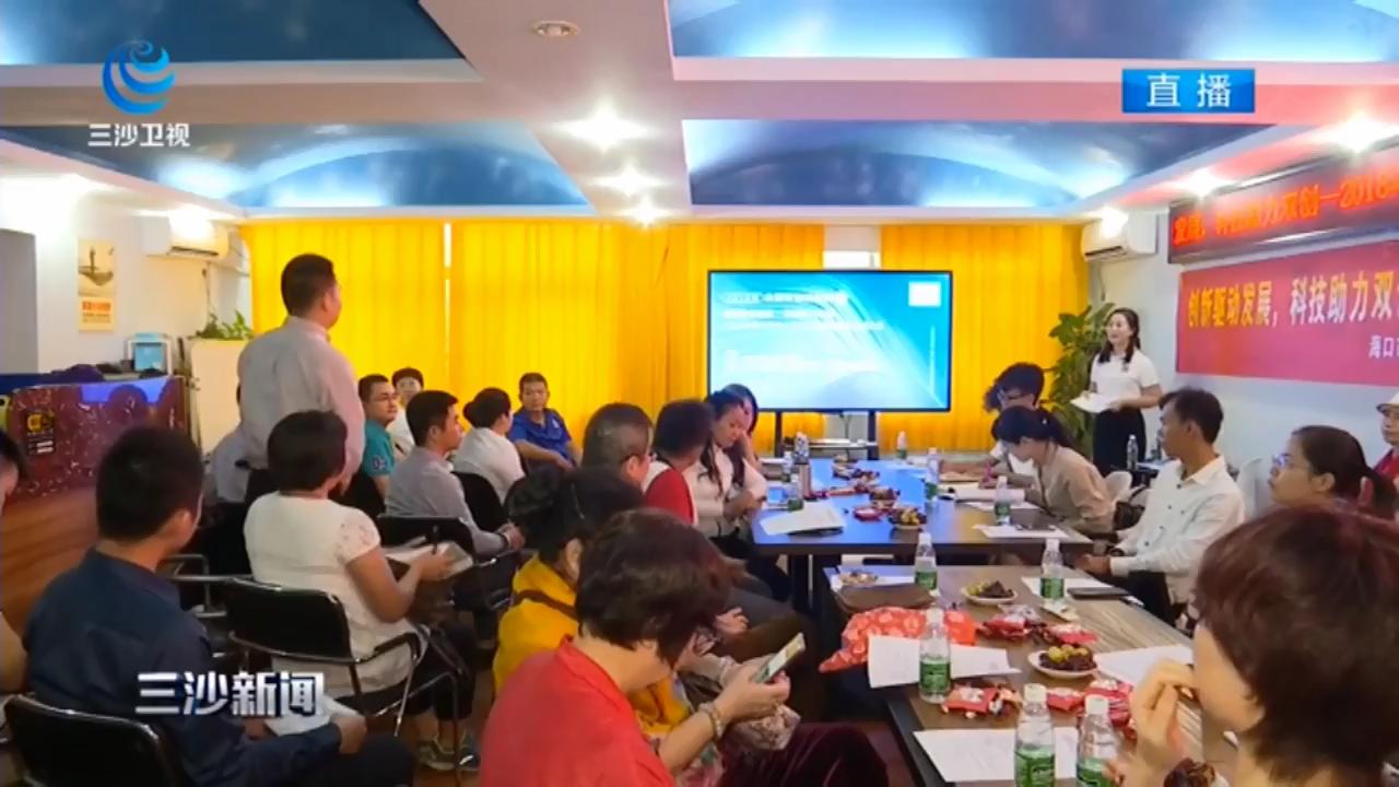 2018年双创周:海南省中小企业举行发展战略规划交流沙龙