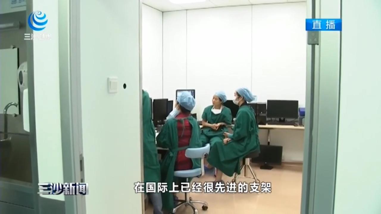 博鳌超级医院:中国内地首例雷帕霉素洗脱冠脉支架系统心脏支架成功植入