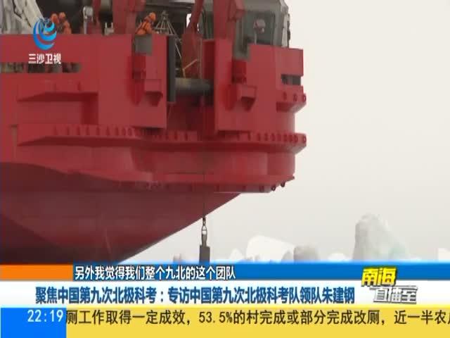 聚焦中国第九次北极科考:专访中国第九次北极科考队领队朱建钢