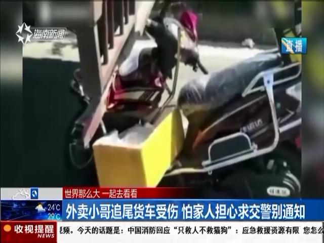外卖小哥追尾货车受伤 怕家人担心求交警别通知