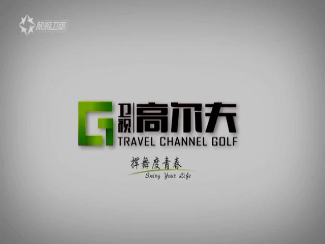 《卫视高尔夫》2018年10月18日