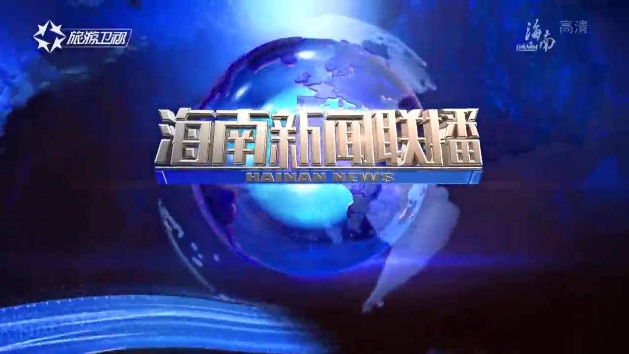 《海南新闻联播》2018年10月09日