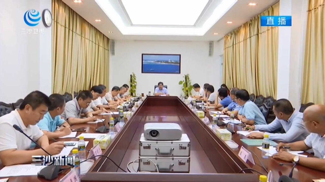 三沙市召开常态化驻岛办公专题会议