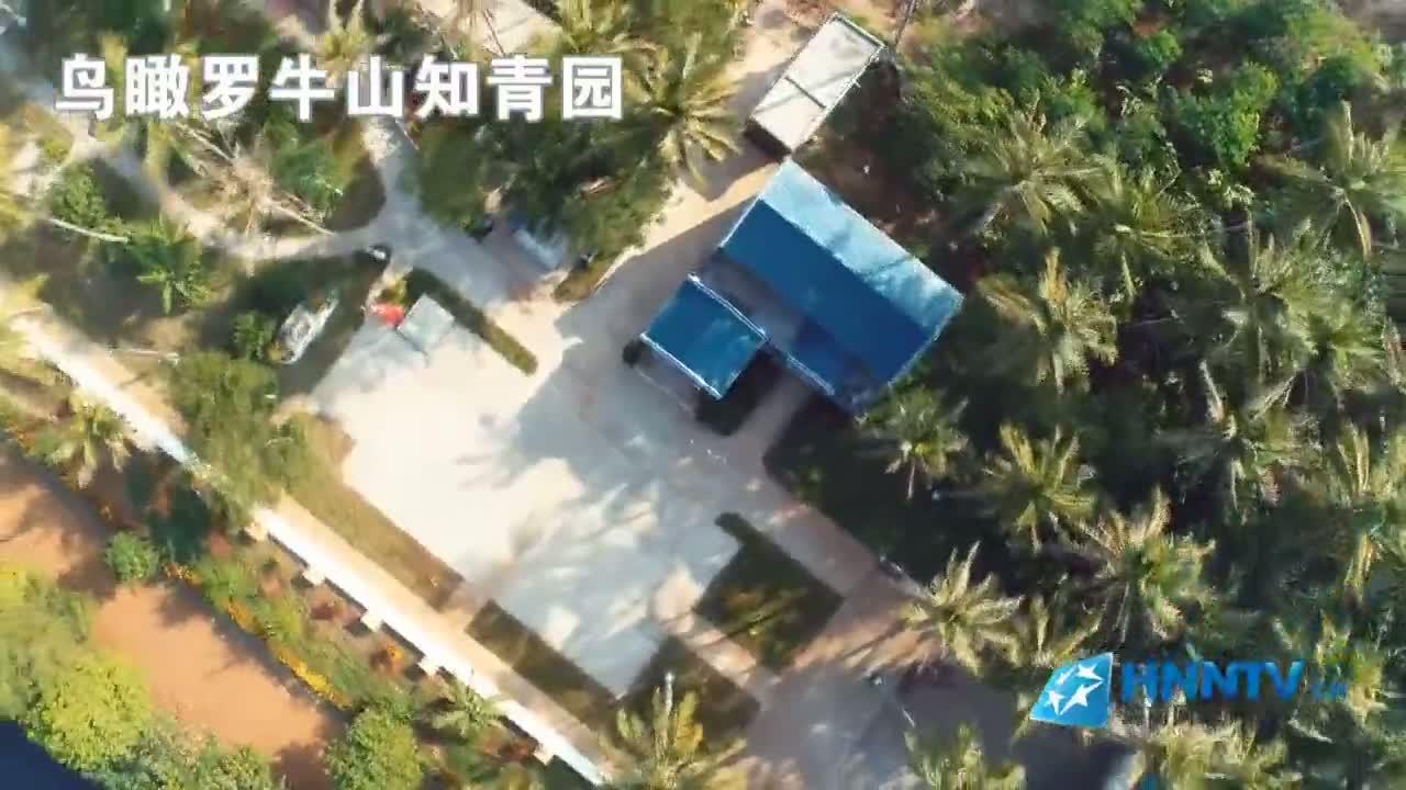 微視頻:鳥瞰羅牛山知青園II