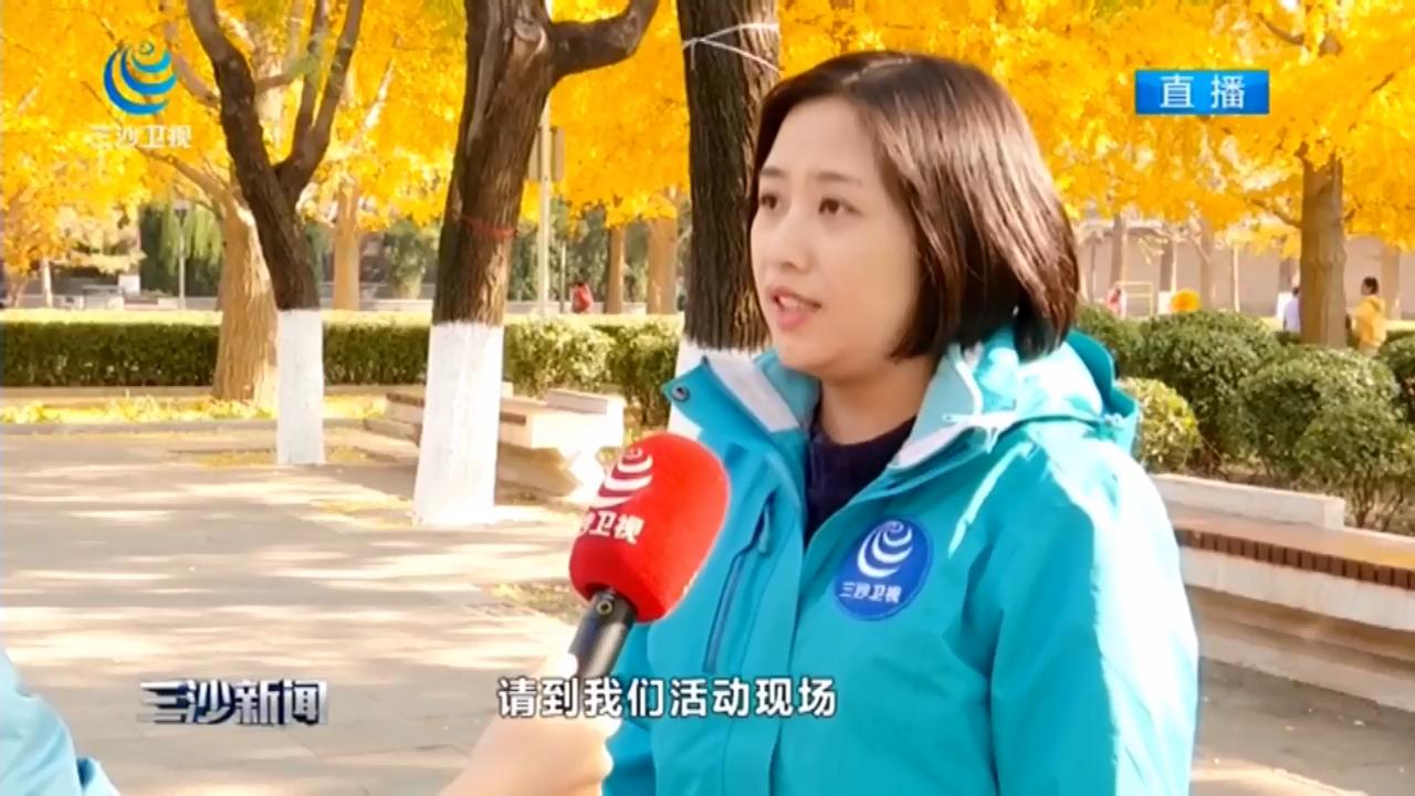 """""""遇见三沙遇见美""""三沙卫视路演活动相约北京"""