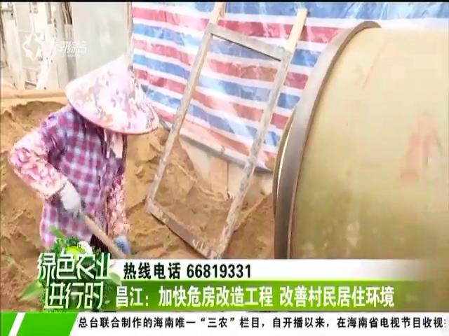 昌江:加快危房改造工程 改善村民居住环境