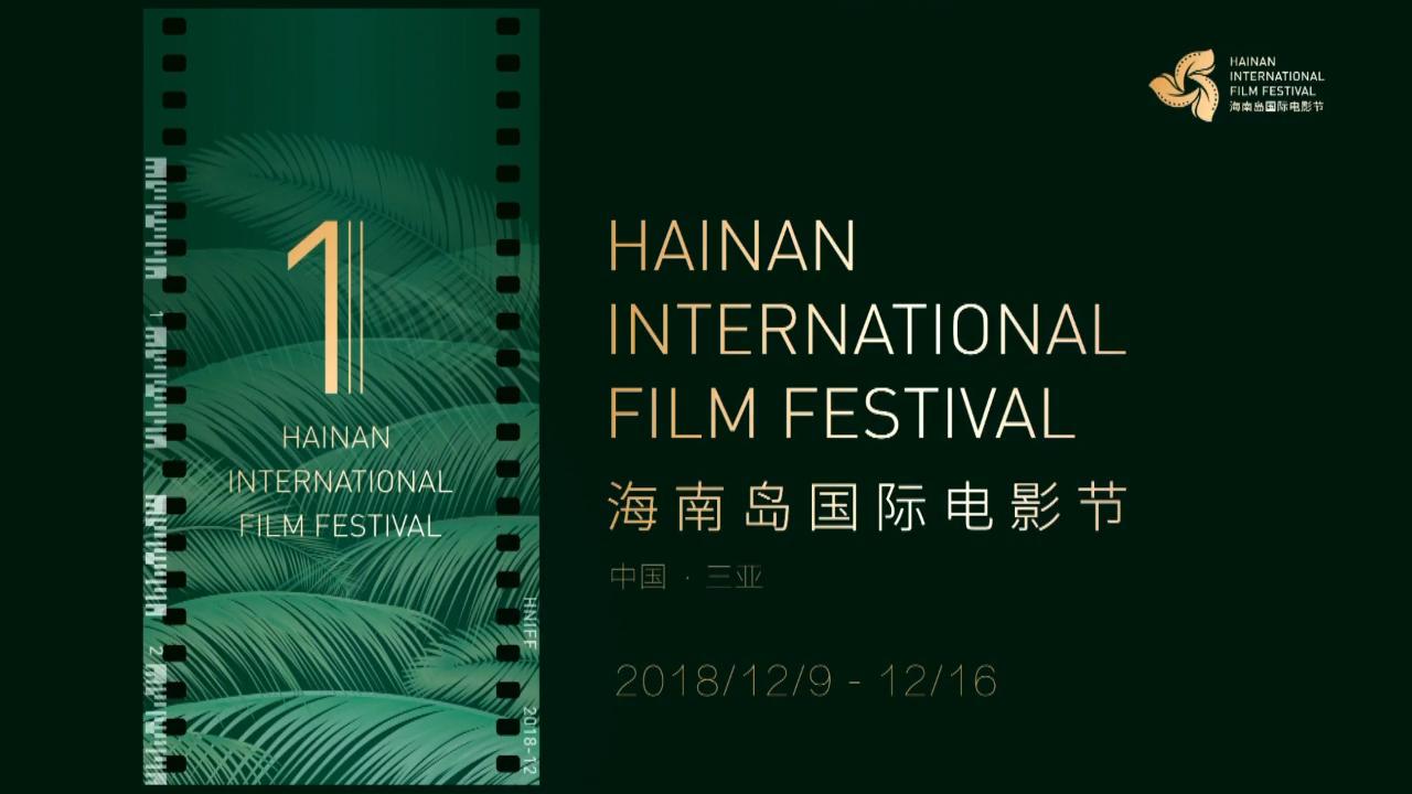 海南岛国际电影节浓幕将启