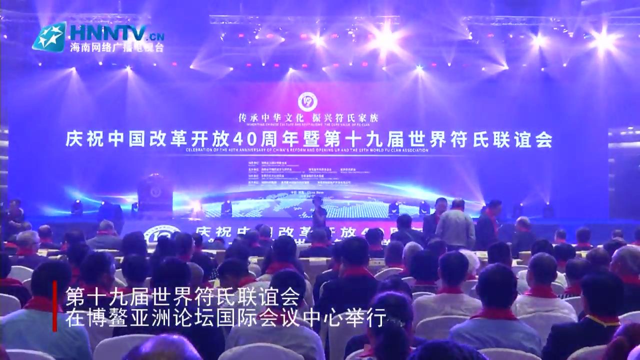 微视频:海内外乡亲聚博鳌 话家乡发展