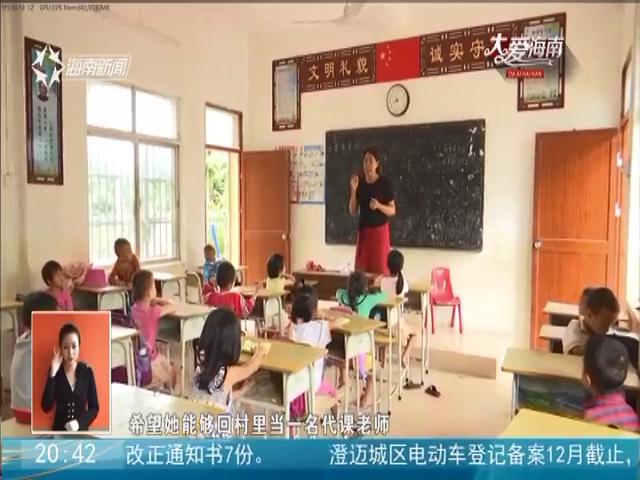 代课老师扎根深山 播撒希望