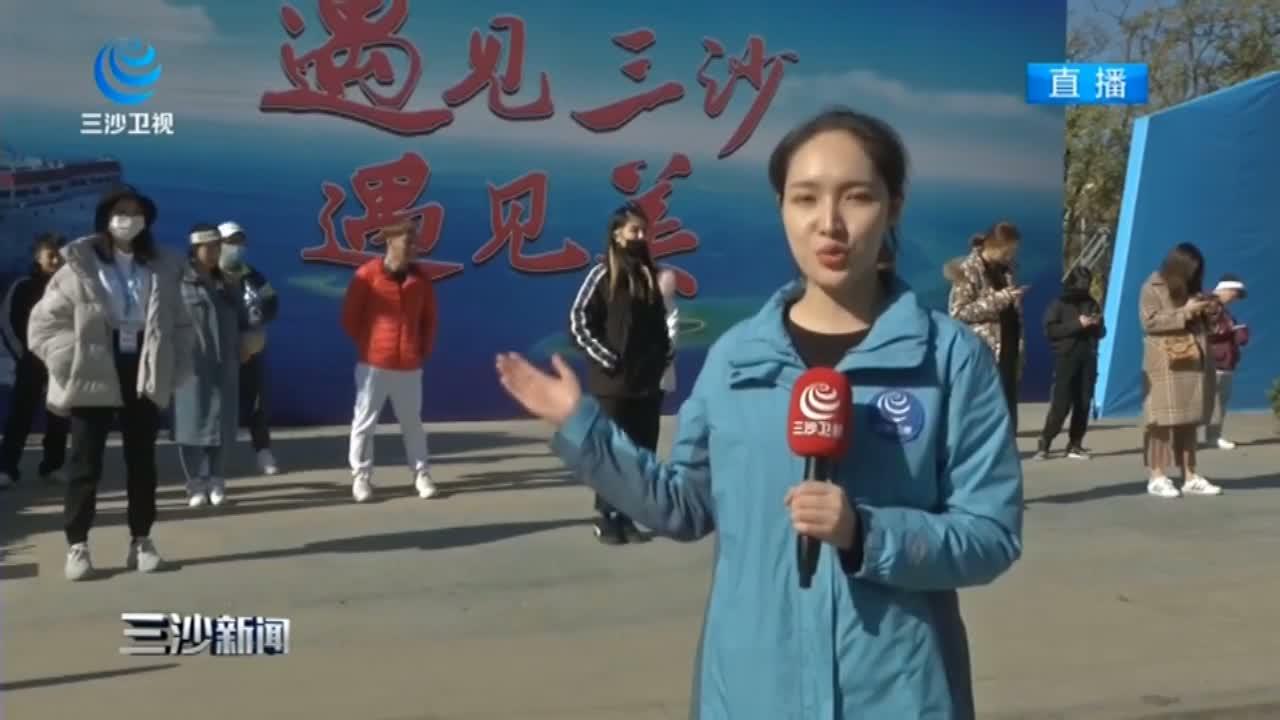 三沙卫视路演活动明天启动 北京市民热情参与