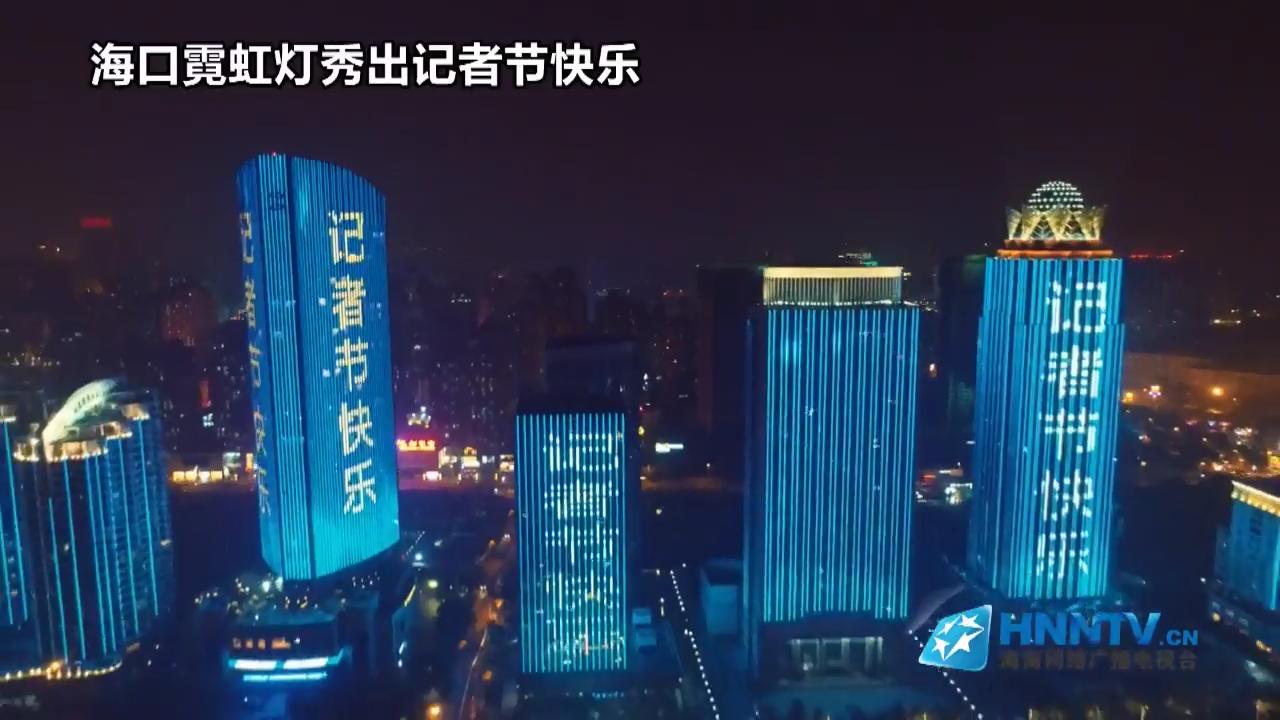 """微视频-海口霓虹灯秀出""""记者节快乐"""""""