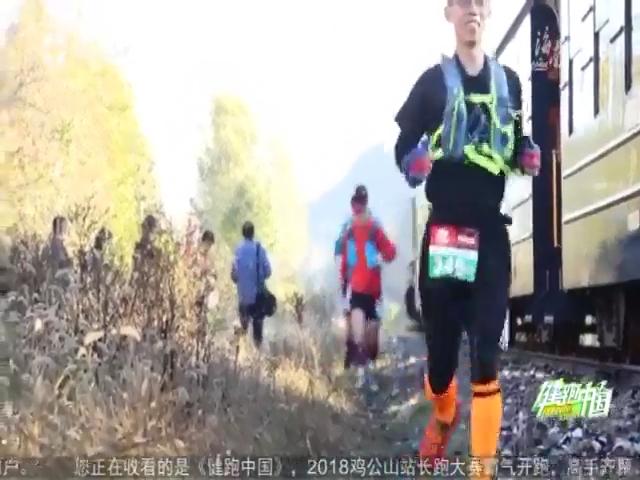 《健跑中国》2018年11月09日