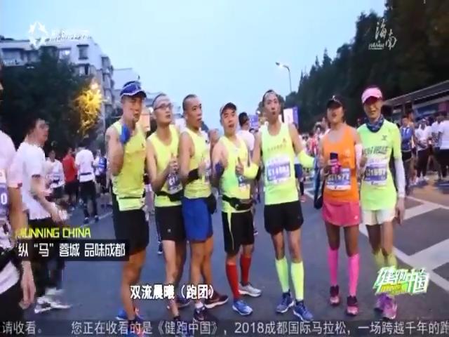 《健跑中国》2018年11月02日