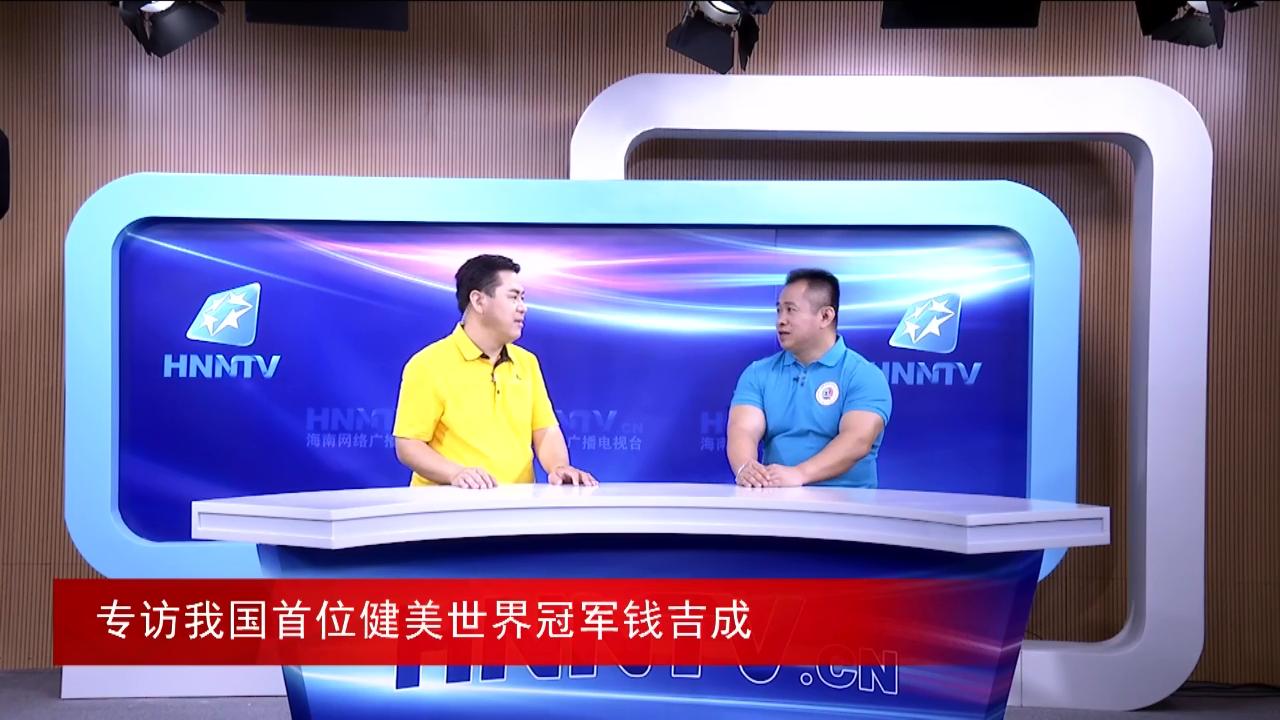 专访我国首位健美世界冠军钱吉成