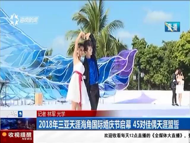 2018年三亞天涯海角國際婚慶節啟幕 45對佳偶天涯盟誓