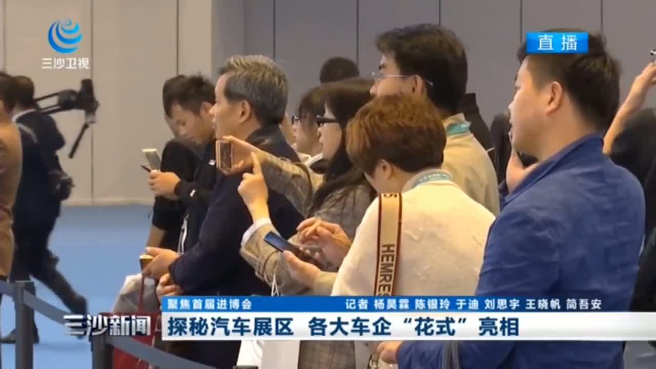 """探秘汽车展区 各大车企""""花式""""亮相"""