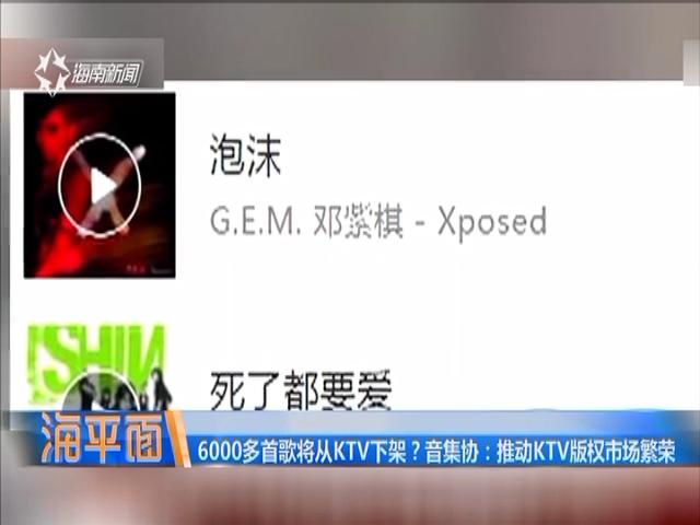 6000多首歌将从KTV下架?要规范 也要繁荣!