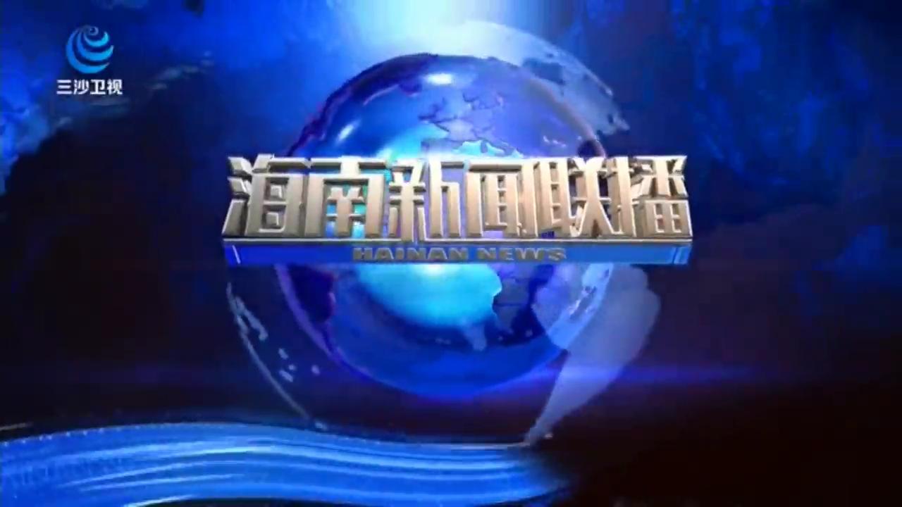 《海南新闻联播》2018年11月09日