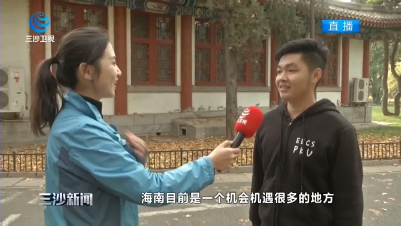 """北大学子点赞海南""""聚四方之才""""招聘会"""