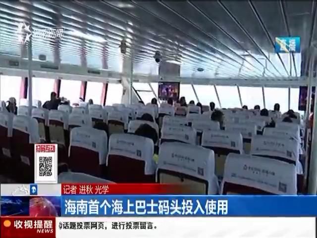海南首个海上巴士码头投入使用