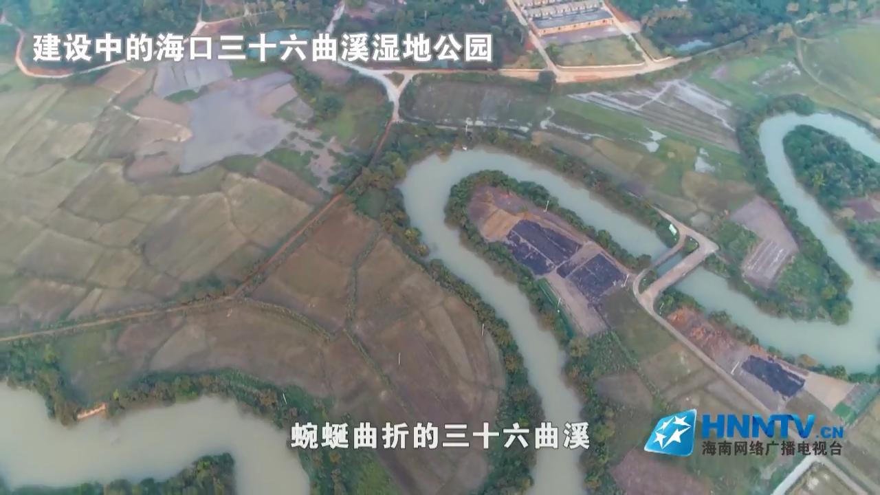 微視頻:建設中的海口三十六曲溪濕地公園