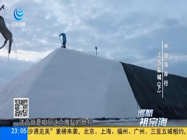 中国海岸行 江苏盐城(下)