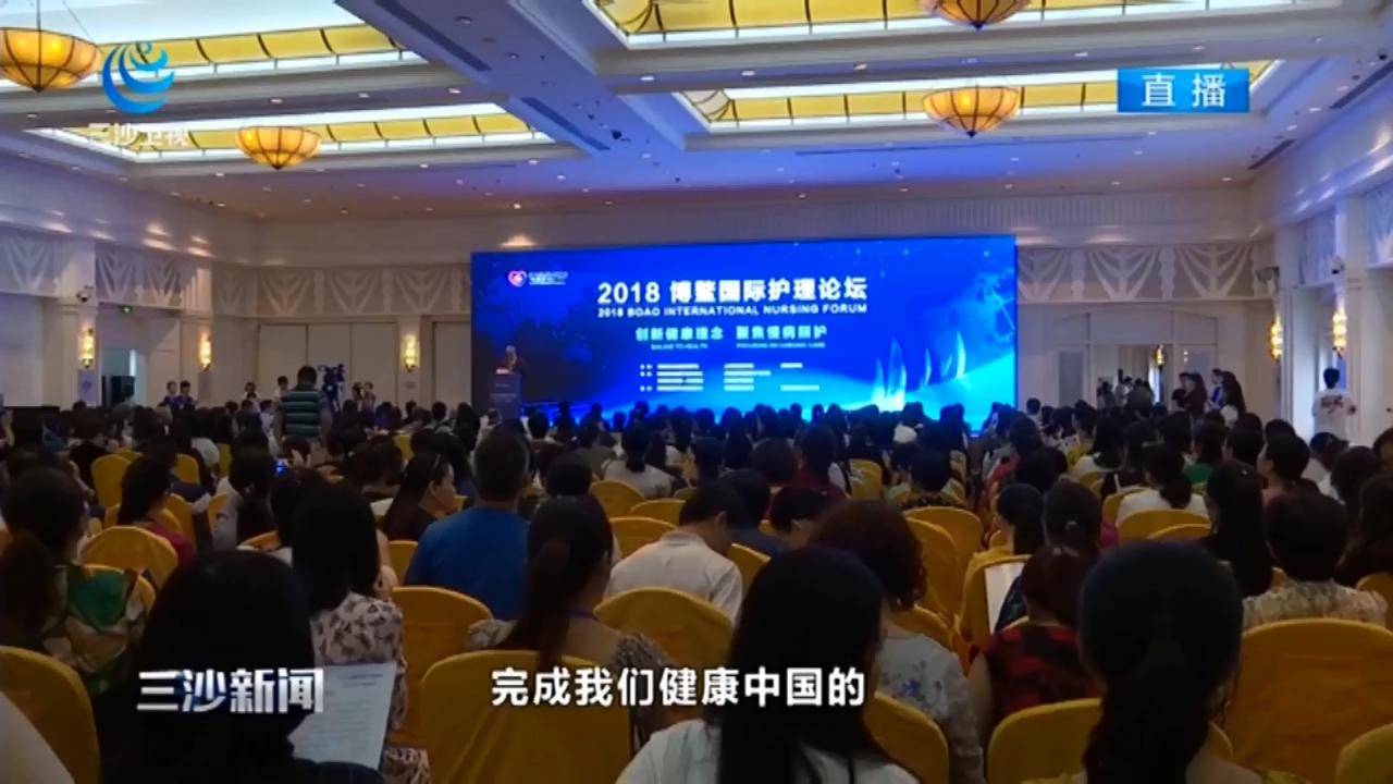 """2018博鳌国际护理论坛举行 助力""""健康中国"""""""