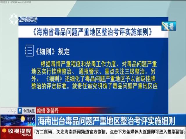 海南出台毒品问题严重地区整治考评实施细则