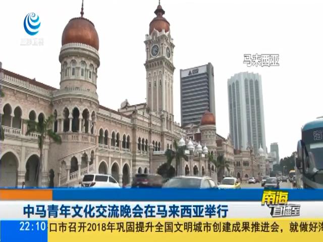 中马青年文化交流晚会在马来西亚举行