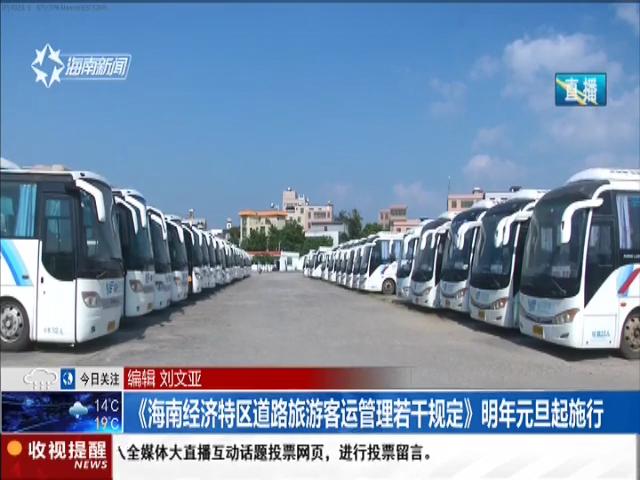《海南经济特区道路旅游客运管理若干规定》明年元旦起施行