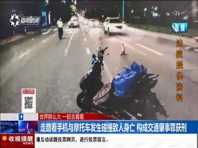 走路看手机与摩托车发生碰撞致人身亡 构成交通肇事罪获刑