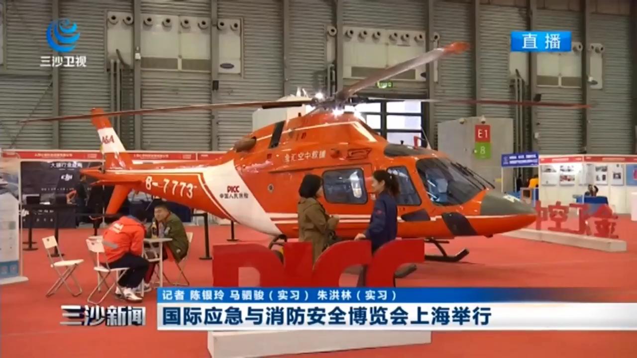 国际应急与消防安全博览会上海举行