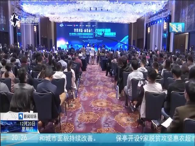 海南举行第二届中国人工智能与大数据高峰论坛