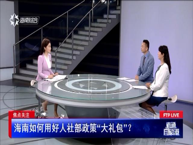 """焦点关注:海南如何用好人社部政策""""大礼包""""?"""
