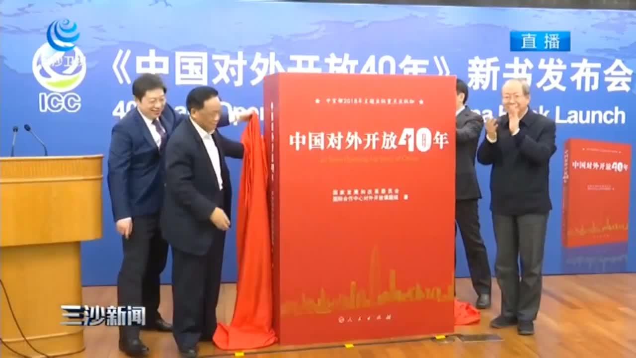 《中国对外开放40年》新书发布会在京举行