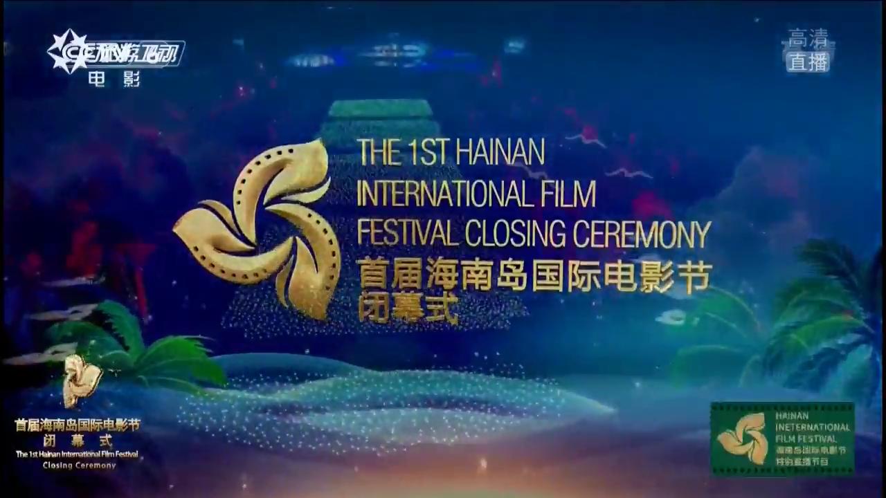 首届海南岛国际电影节闭幕式