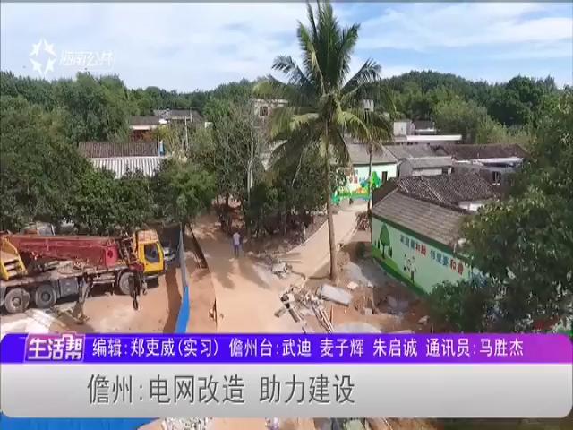 儋州:电网改造 助力建设