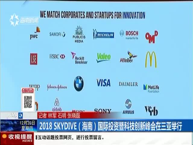 2018SKYDIVE(海南)国际投资暨科技创新峰会在三亚举行