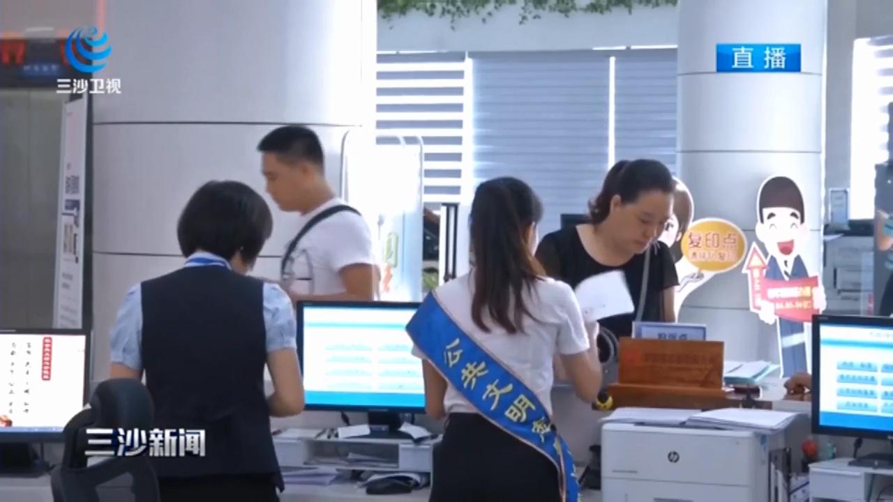 海南率先在全国实现商事登记五大制度创新 《中国(海南)自由贸易试验区商事登记管理条例》2019-01-16施行