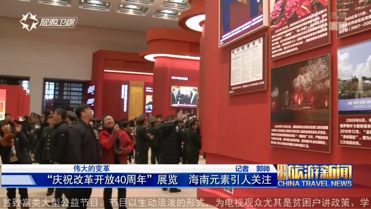 《中国旅游新闻》2018年12月06日