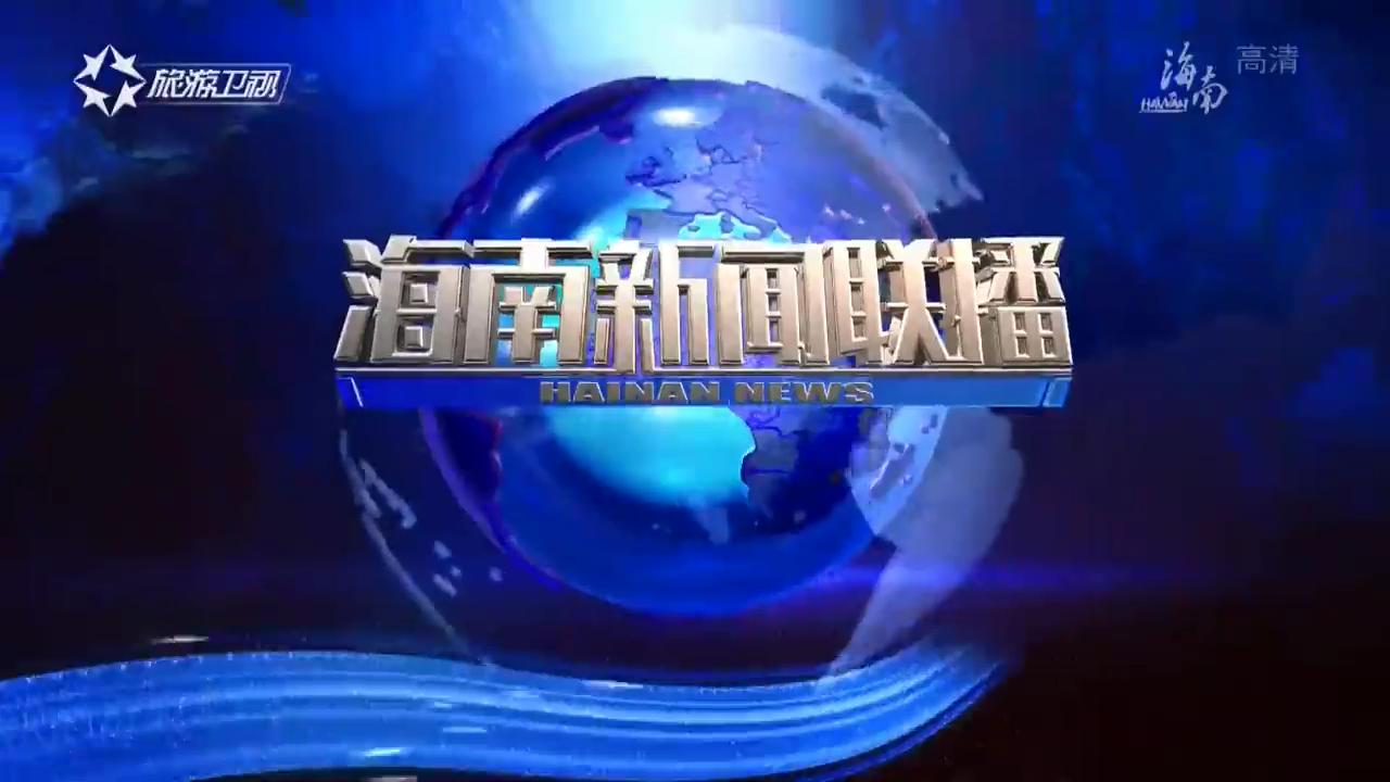 《海南新闻联播》2018年12月06日